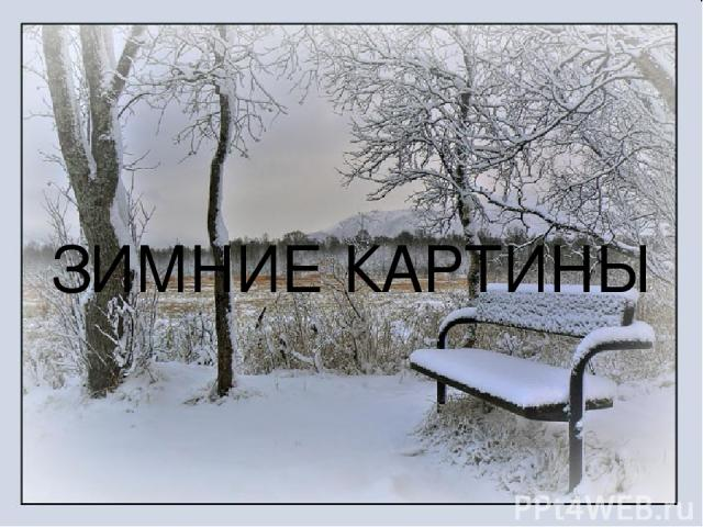 ЗИМНИЕ КАРТИНЫ http://kemclub.ru/best/3432961.jpg http://images.yandex.ru/yandsearch?ed=1&rpt=simage&text=%D0%BF%D0%B5%D1%80%D0%B2%D1%8B%D0%B9%20%D1%81%D0%BD%D0%B5%D0%B3&img_url=bms.24open.ru%2Fimages%2Fd1d9def703c8060baa8f079e853f628c&spsite=fake-0…