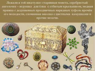 Лежали в той шкатулке: старинная монета, серебристый ангелочек – игрушка для ёлк