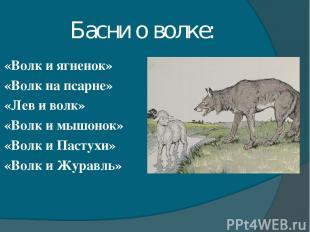 Басни о волке: «Волк и ягненок» «Волк на псарне» «Лев и волк» «Волк и мышонок» «