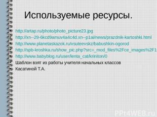 Используемые ресурсы. http://artap.ru/photo/photo_picture23.jpg http://xn--29-6k