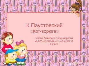 К.Паустовский «Кот-ворюга» Исаева Анжелика Владимировна МБОУ «СОШ №2» г. Сосного