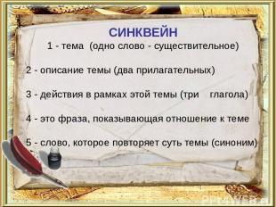 СИНКВЕЙН 1 - тема (одно слово - существительное) 2 - описание темы (два прилагат