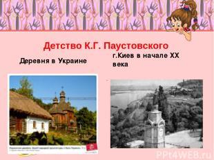 Деревня в Украине г.Киев в начале XX века Детство К.Г. Паустовского
