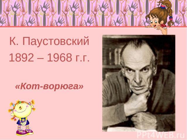 К. Паустовский 1892 – 1968 г.г. «Кот-ворюга»