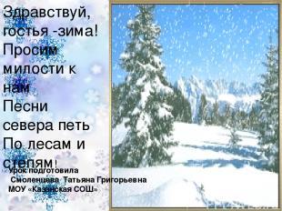 Здравствуй, гостья -зима! Просим милости к нам Песни севера петь По лесам и степ