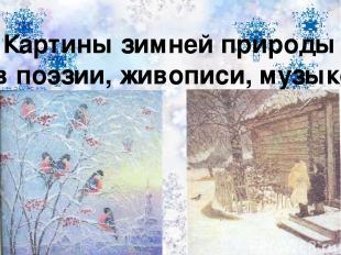 Картины зимней природы в поэзии, живописи, музыке