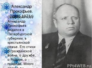 Александр Прокофьев. (1900-1971г) Советский поэт Александр Прокофьев родился в П