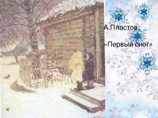 А.Пластов «Первый снег»