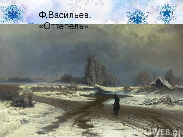 Ф.Васильев. «Оттепель»