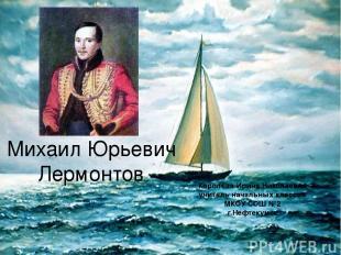Михаил Юрьевич Лермонтов Королёва Ирина Николаевна учитель начальных классов МКО