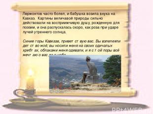 Лермонтов часто болел, и бабушка возила внука на Кавказ. Картины величавой прир