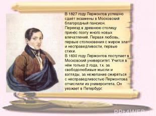 В 1827 году Лермонтов успешно сдаёт экзамены в Московский благородный пансион.