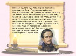 В Новый год 1840 года М.Ю. Лермонтов был на маскарадном балу в Благородном собра