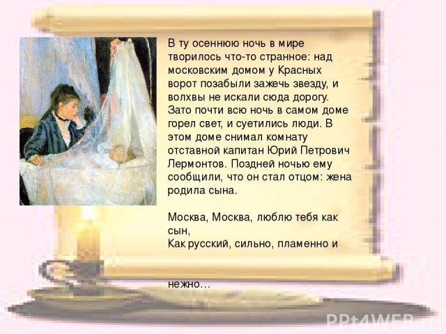 В ту осеннюю ночь в мире творилось что-то странное: над московским домом у Красных ворот позабыли зажечь звезду, и волхвы не искали сюда дорогу. Зато почти всю ночь в самом доме горел свет, и суетились люди. В этом доме снимал комнату отставной капи…