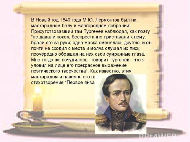 В Новый год 1840 года М.Ю. Лермонтов был на маскарадном балу в Благородном собрании. Присутствовавший там Тургенев наблюдал, как поэту