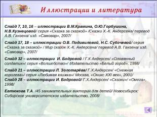 Слайд 7, 10, 16 – иллюстрации В.М.Крамина, О.Ю.Горбушина, Н.В.Кузнецовой/ серия