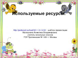 http://pedsovet.su/load/321-1-0-14161 - шаблон презентации Матюшкина Анжелика Вл