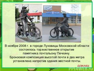 В ноябре 2008г. в городе Луховицы Московской области состоялось торжественное о