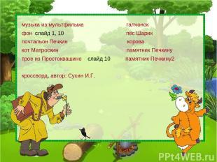 музыка из мультфильма галчонок фон слайд 1, 10 пёс Шарик почтальон Печкин корова