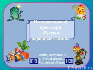 Автор- Костенко Н.В. Б - Неклиновская СОШ Ростовская область Интерактивный кросс