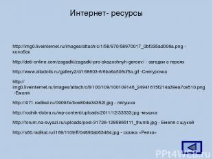 Интернет- ресурсы http://img0.liveinternet.ru/images/attach/c/1/58/970/58970017_
