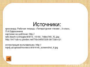 Источники: кроссворд: Рабочая тетрадь «Литературное чтение», 3 класс, Л.А.Ефроси