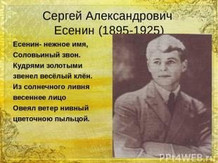 Сергей Александрович Есенин (1895-1925) Есенин- нежное имя, Соловьиный звон. Куд