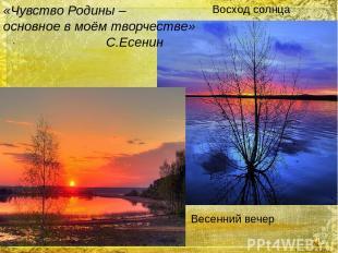 Восход солнца . Весенний вечер «Чувство Родины – основное в моём творчестве» С.Е