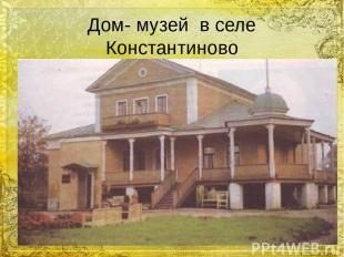 Дом- музей в селе Константиново