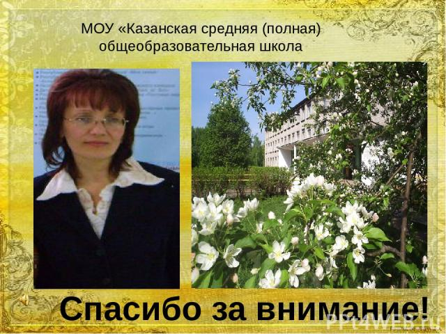 МОУ «Казанская средняя (полная) общеобразовательная школа , Спасибо за внимание!