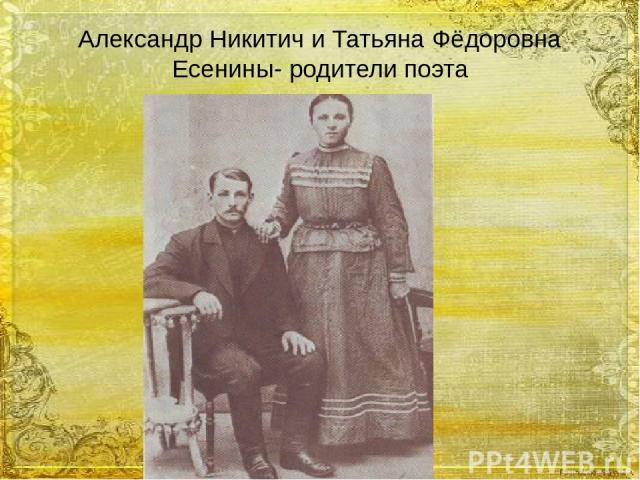 Александр Никитич и Татьяна Фёдоровна Есенины- родители поэта