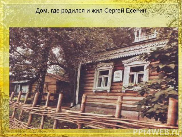 Дом, где родился и жил Сергей Есенин