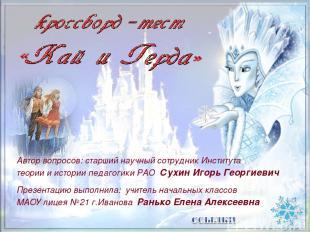 Презентацию выполнила: учитель начальных классов МАОУ лицея №21 г.Иванова Ранько