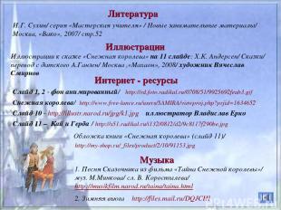 Иллюстрации к сказке «Снежная королева» на 11 слайде: Х.К. Андерсен/ Сказки/ пер