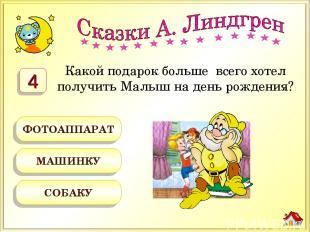 ФОТОАППАРАТ МАШИНКУ СОБАКУ 4 Какой подарок больше всего хотел получить Малыш на