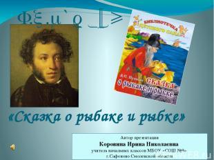 А.С.Пушкин «Сказка о рыбаке и рыбке» Автор презентации Коровина Ирина Николаевна
