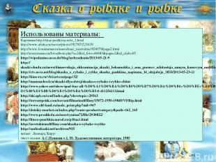 Использованы материалы: Картинки http://skaz-pushkina.ru/rr_1.html http://www.af