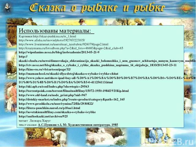 Использованы материалы: Картинки http://skaz-pushkina.ru/rr_1.html http://www.afisha.ru/movie/photo/192767/223105/ http://www.liveinternet.ru/users/mari_tais/rubric/926079/page2.html http://crazymama.ru/fotoalbom.php?a=2&id_foto=46683&page=2&id_club…