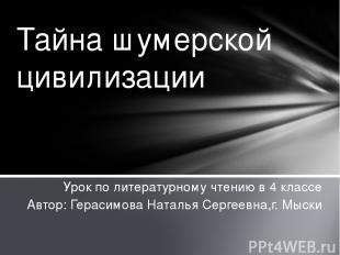 Урок по литературному чтению в 4 классе Автор: Герасимова Наталья Сергеевна,г. М