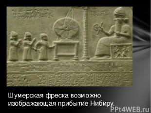 Шумерская фреска возможно изображающая прибытие Нибиру.