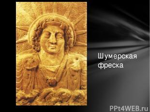 Шумерская фреска