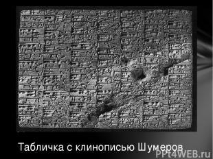 Табличка с клинописью Шумеров