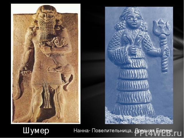 Шумер Нанна- Повелительница, Древняя Богиня
