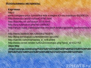 Использованы материалы: Картинки http://www.compare-price.ru/mishka-lelik-v-kepk
