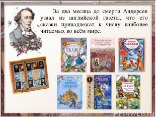 За два месяца до смерти Андерсен узнал из английской газеты, что его сказки прин