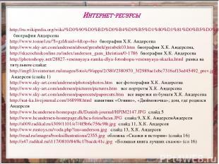 http://ru.wikipedia.org/wiki/%D0%90%D0%BD%D0%B4%D0%B5%D1%80%D1%81%D0%B5%D0%BD би