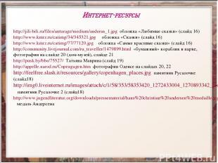http://jili-bili.ru/files/anturage/medium/andersn_1.jpg обложка «Любимые сказки»