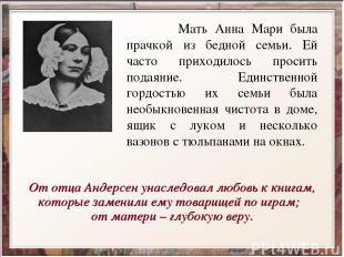 Мать Анна Мари была прачкой из бедной семьи. Ей часто приходилось просить подаян