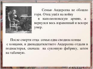 Семью Андерсена не обошло горя. Отец ушёл на войну в наполеоновскую армию, а вер