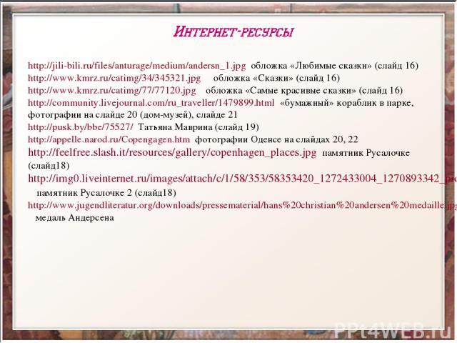 http://jili-bili.ru/files/anturage/medium/andersn_1.jpg обложка «Любимые сказки» (слайд 16) http://www.kmrz.ru/catimg/34/345321.jpg обложка «Сказки» (слайд 16) http://www.kmrz.ru/catimg/77/77120.jpg обложка «Самые красивые сказки» (слайд 16) http://…